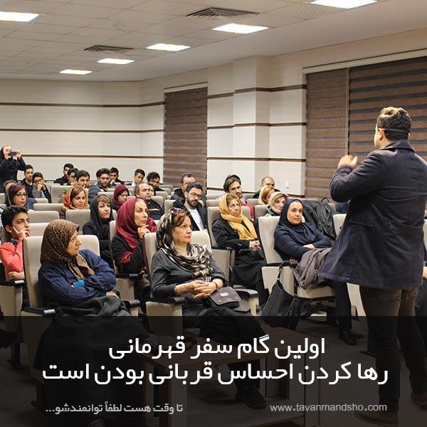 حامد سلیمانی مدرس خودشناسی