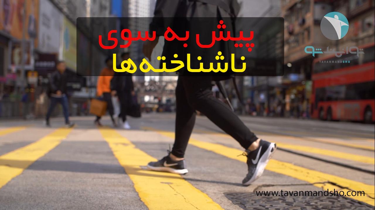 حامد سلیمانی و خودشناسی