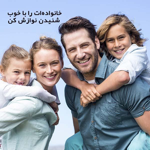 خانوادهات را با خوب شنیدن نوازش کن