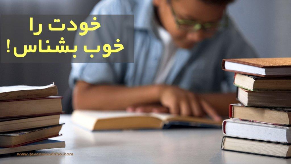 حامد سلیمانی توانمندشو آموزش خودشناسی خود شناسی گول خوردن خودت را بشناس