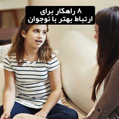 نوجوان توانمند