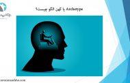 شخصیت شناسی اسطورهای چیست؟